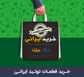 خرید ایرانی